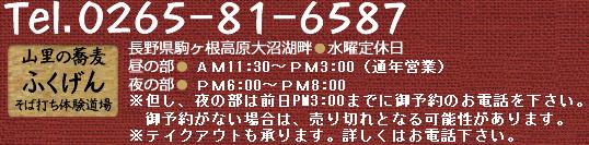tel.0265-81-6587