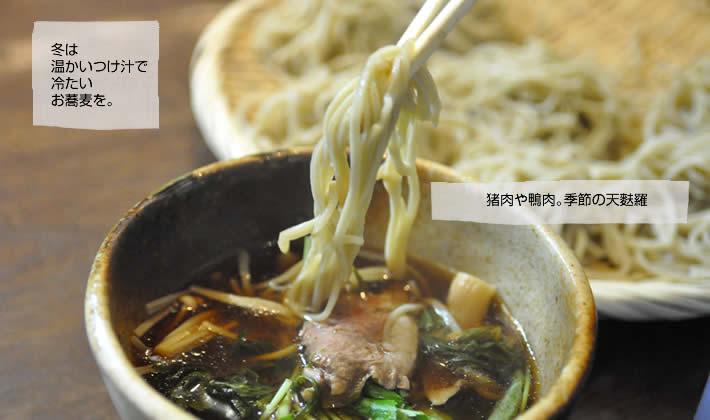 冬は 温かいつけ汁で 冷たい お蕎麦を。 猪肉や鴨肉。季節の天麩羅